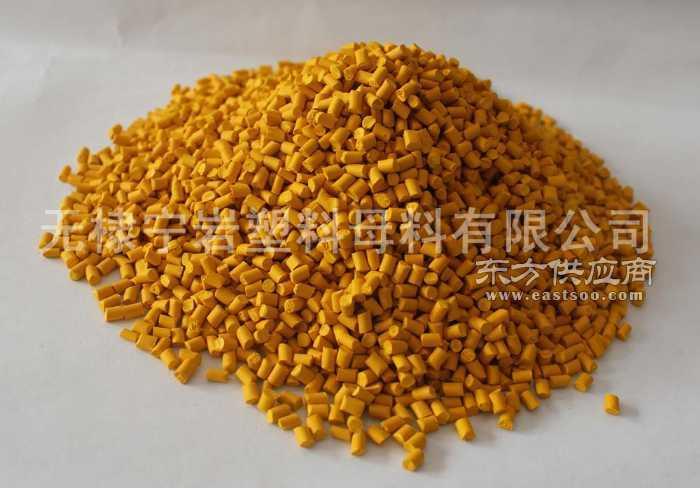 供應彩色母粒/黃色