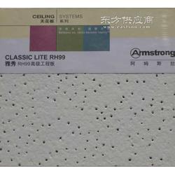 阿姆斯壮雨冰花针孔矿棉板Armstrong雅秀RH99吸音板图片