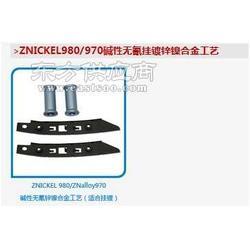 锌镍挂镀 ZNICKEL980/970碱性无氰挂镀锌镍合金工艺图片