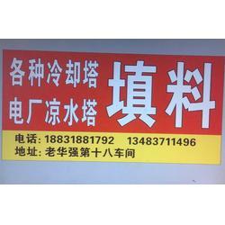电厂凉水塔填料生产厂家,华强填料(在线咨询),凉水塔填料图片