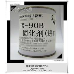 HX-90B聚氨酯固化剂图片