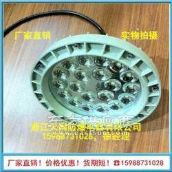 厂用节能LED低碳防爆灯 免维护防爆灯图片