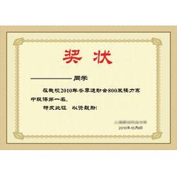 证件证书、吉润本册、内蒙古证件图片