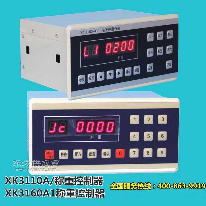 特价包邮厂家直批xk3110a电子称重仪表xk3160a配料控制称重显示器批发