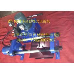 优质压链机、天津压链机选铸泰机械配件、西藏压链机图片