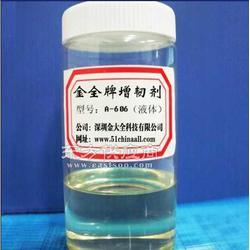 供应ABS塑料增韧剂 金全牌A-606塑料增韧剂图片