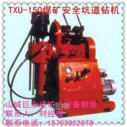 TXU-150坑道钻机均经过严格测试图片