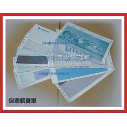 印刷薪资单厂图片