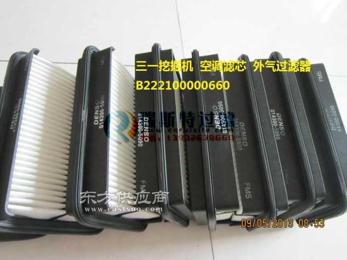 三一挖掘机空调滤芯外气过滤器b222100000660价格