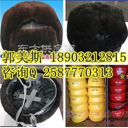 防寒安全帽厂家/皮面羊剪绒棉安全帽规格型号图片