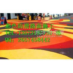 彩晶防滑路面专业厂家 13573197730图片