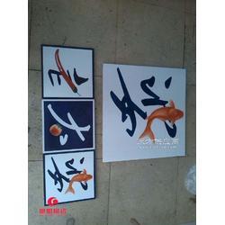 外景拼接瓷板画定做 室内拼接瓷板画定做图片