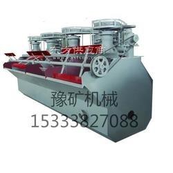 豫矿的浮选机 小浮选机 浮选设备浮选机图片
