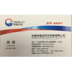 固浆乳化剂2016年首选广印牌印花材料图片