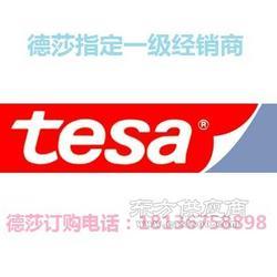 tesa胶带总代理德莎胶带4438tesa胶带总代理图片