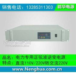 220v转220v电力系统专用正弦波逆变器图片