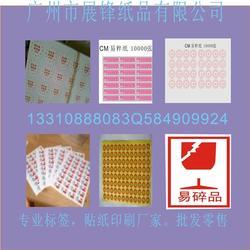 花都定制烘焙标签插牌 蛋糕插牌封口贴不干、展锋印刷图片
