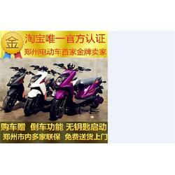 永久电动车电话、荥阳电动车电话、郑州小胡图片