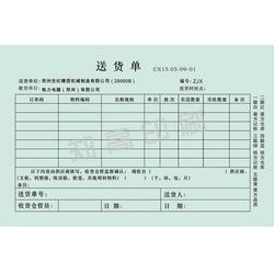 许昌单据_单据生产印刷_郑州宏基图片