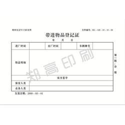 商丘单据定做_哪里有单据定做厂家_郑州宏基图片