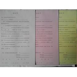 江苏无碳联单_无碳联单印刷厂_郑州宏基图片
