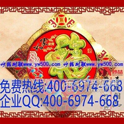 对联春节对联大全2016年妙喆对联年画货源