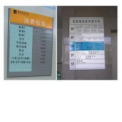 医院标牌|京标标识|重庆医院标牌制作图片