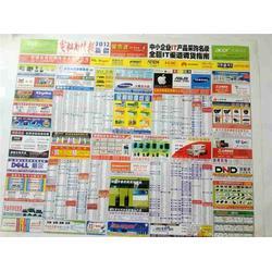 三联印刷(图),彩页制做,彩页图片