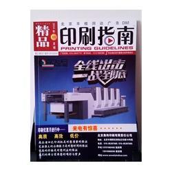 三聯印刷(圖)、北京彩頁印刷、彩頁圖片