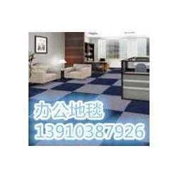 办公地毯办公地毯怎么卖朝阳地毯报价图片