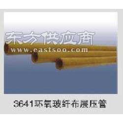 3641环氧玻纤布层压管图片