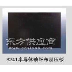 3241半导体玻纤布层压板图片