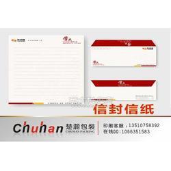 信封制作信封印刷厂家图片