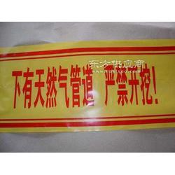 燃气管道警示带天然气管道警示带定做图片