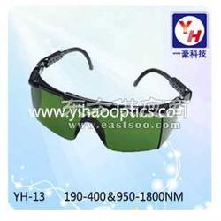 YH-13款多功能激光防护眼镜190-400NM 950-1800NM图片