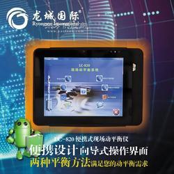 龙城国际 LC-820 便携式高精度机床现场动平衡仪 现场动平衡监测仪图片