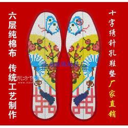 手工绣花鞋垫手工刺绣鞋垫图案精品十字绣鞋垫图片