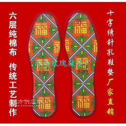 最新十字绣针孔鞋垫图片