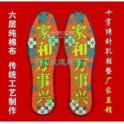 鞋垫花样图案大全图案样式图片