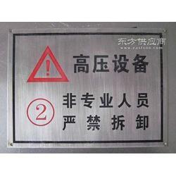 正派不锈钢标识牌图片