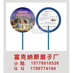 塑料广告扇子定制,扇子厂家专版,超低优惠图片