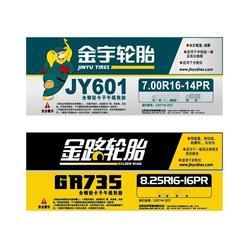 威海透明标签印刷,鹏展电子(在线咨询),标签图片