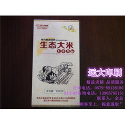 远大印刷质优 彩色宣传册印刷-武义宣传册印刷图片