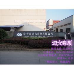 平版印刷厂家-远大印刷好服务低-义乌市印刷厂图片