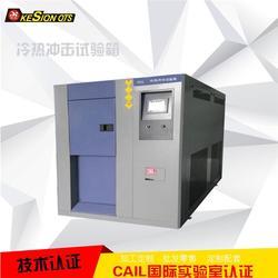 冷热冲击试验箱,冷热冲击试验箱 厂家,科讯仪器(优质商家)图片