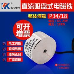 吸盘式电磁铁P70/9-卡卡电气(在线咨询)P70/9图片