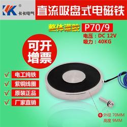 吸盘式电磁铁-p20/15-卡卡电气(查看)图片
