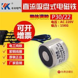 电磁铁厂家P20/15|P20/15|卡卡电气图片