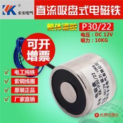 卡卡电气(图)、圆形电磁铁P25/20、P25/20图片