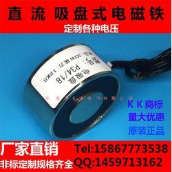 吸盘式电磁铁 P50/27,卡卡电气,吸盘式电磁铁图片